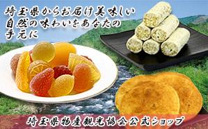 埼玉県物産観光協会公式ショップ(Yahoo店)