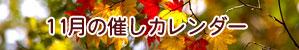 11月の催しカレンダー