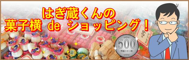 菓子横deショッピング