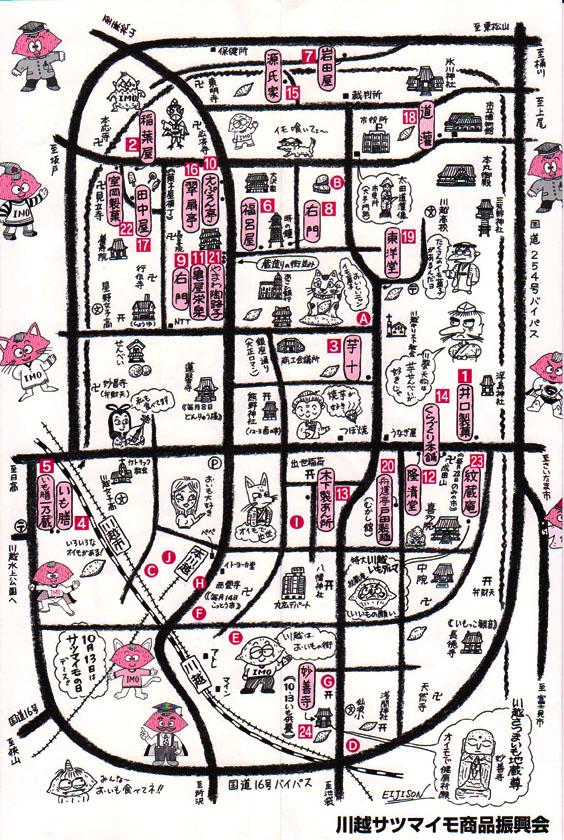 オイモ自慢のお店地図