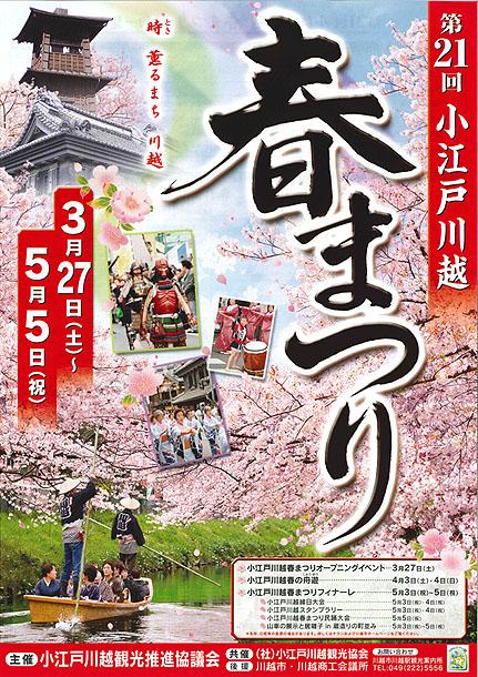 平成22年小江戸川越春まつりポスター