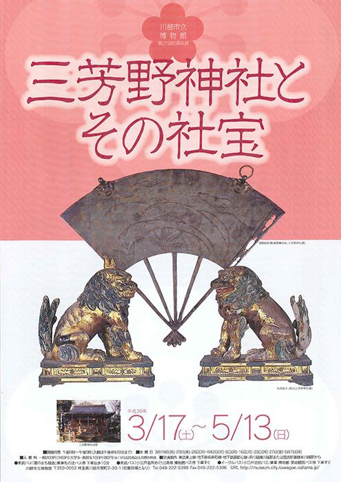 三好野神社とその社宝