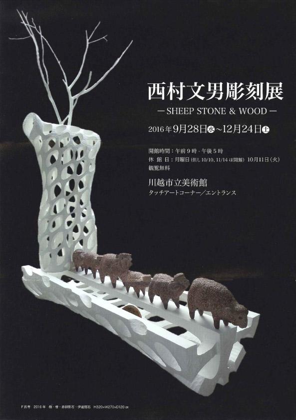 西村文男彫刻展-表