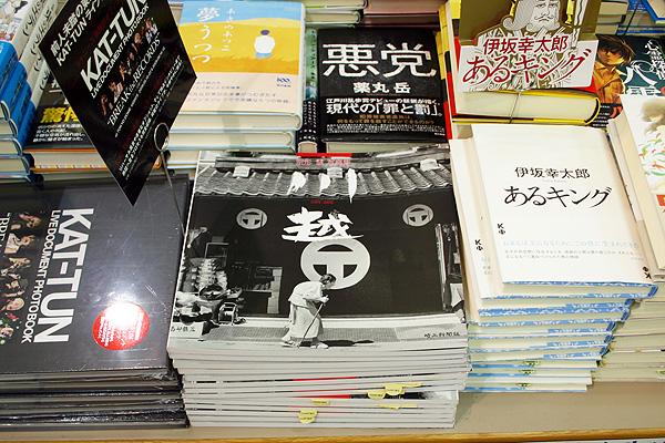 「川越-1979~2009―宗形慧写真」