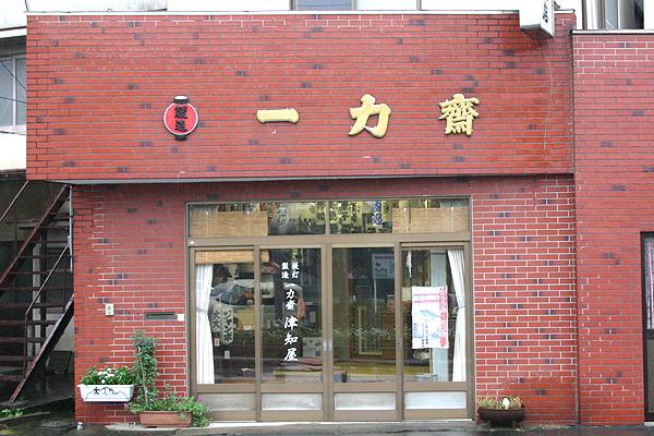 一力斎津知屋提灯店