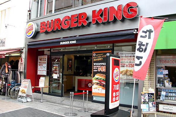 BURGER KING(バーガーキング)