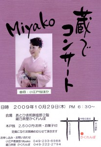 Miyako 蔵でコンサート