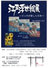 江戸浮世絵展