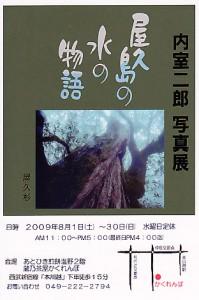 屋久島の水の物語