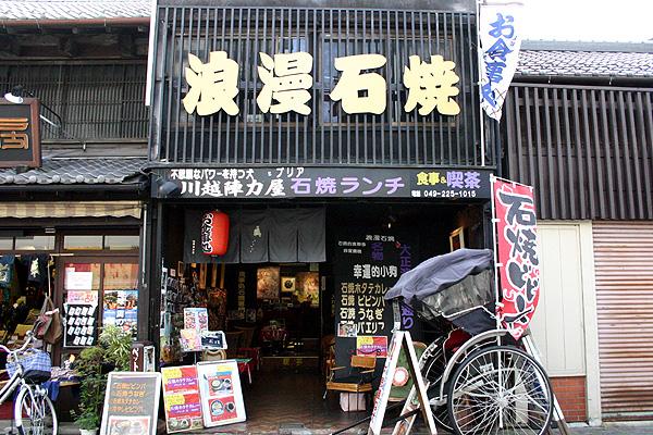 川越陣力屋(浪漫石焼)