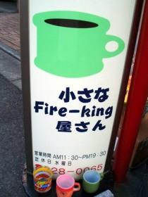 小さなFire-King屋さん