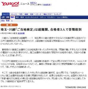 Yahoonニュース1