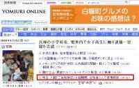 Yahooニュース2