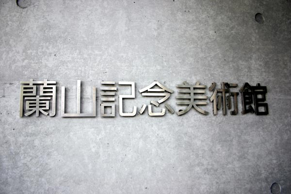 蘭山記念美術館