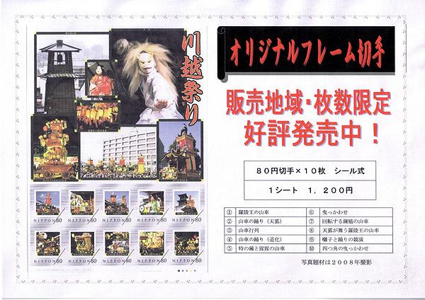 川越祭りフレーム切手発売