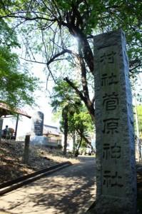 今福菅原神社