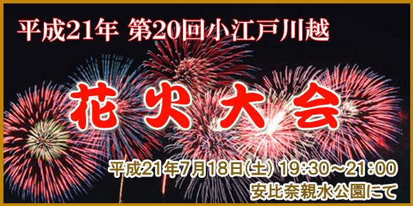 小江戸川越花火大会2009