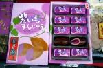 紫芋まんじゅう