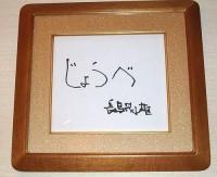 長島終身名誉監督の色紙