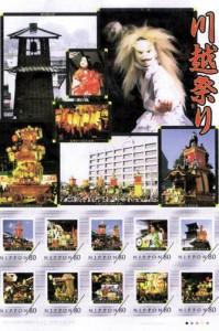 川越祭りフレーム切手