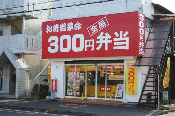 お弁当革命300円弁当
