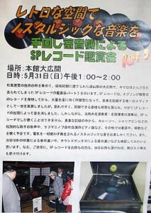 SPレコード鑑賞会