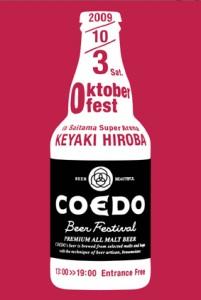 コエドビール祭2009