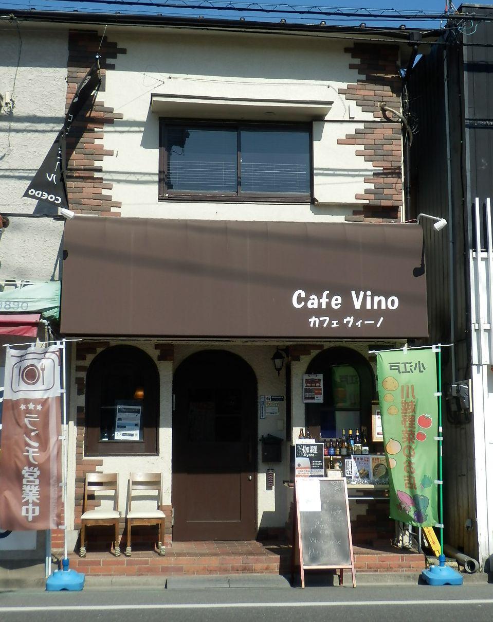 Café Vino外観