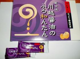 「蔵甘味 川越醤油のふろ和んたん」12個入り735円