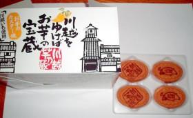 「川越芋乃蔵」12個入り693円