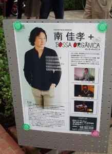 茶陶園で南佳孝コンサート
