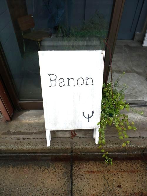 Banon看板