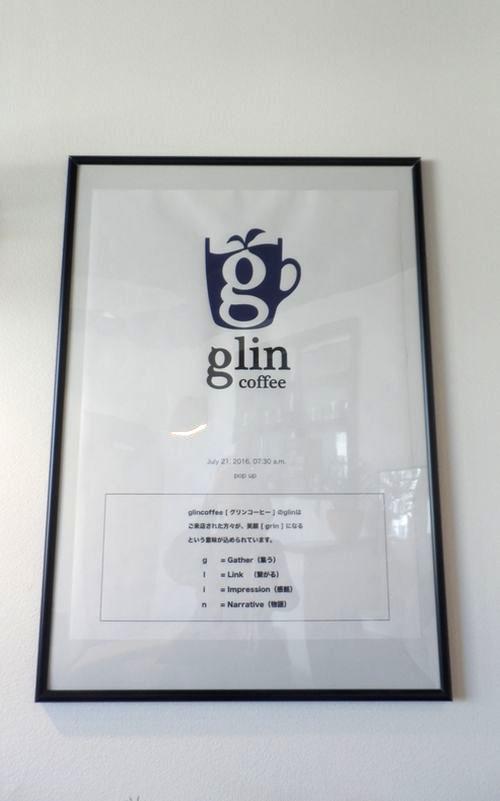 glin 額