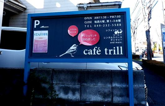café trill看板