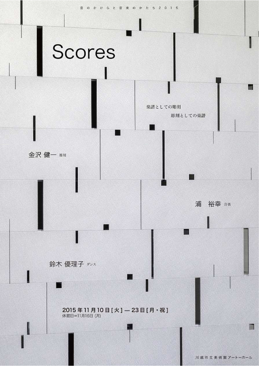 Scores2015チラシ表