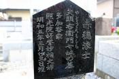 赤穂浪士 矢頭右衛門七の妹の墓