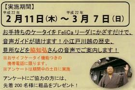脇 知弘さんによる川越の観光情報音声案内