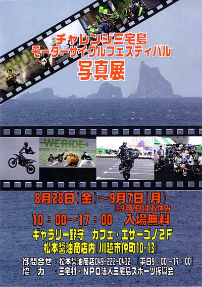チャレンジ三宅島モーターサイクルフェスティバル