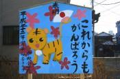 川越中央小学校マンガクラブの巨大絵馬