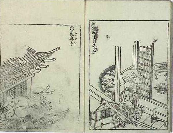 『画図百鬼夜行』 鳥山石燕策 早稲田大学図書館蔵