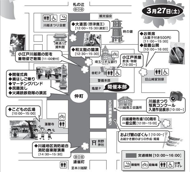 小江戸川越「春まつり」オープニングイベントマップ