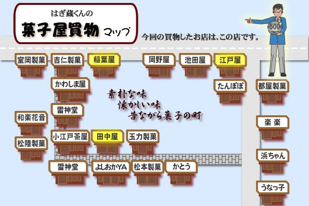 買物マップ6/23