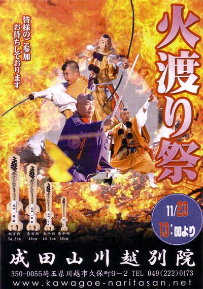 火渡り祭チラシ