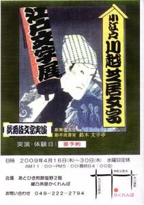 江戸文字展