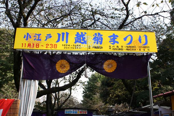 小江戸川越菊祭り