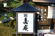 寿庵 喜多院店