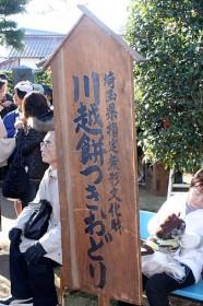 埼玉県指定無形無形文化財「川越餅つきおどり」