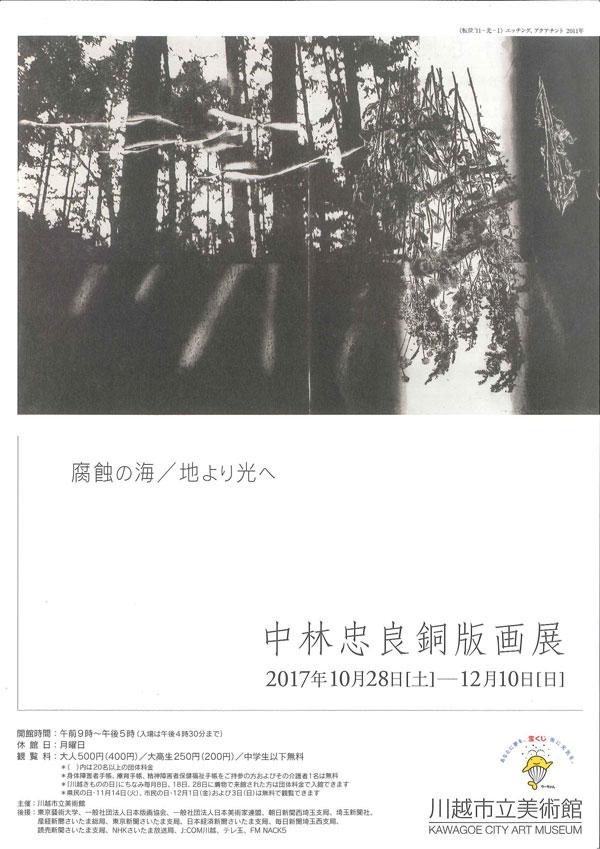 中林忠良銅版画展―腐蝕の海/地より光へ