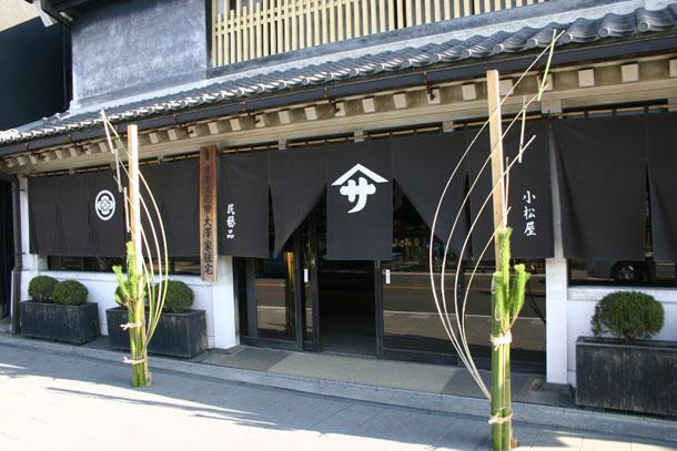 小松屋(大沢家住宅)の門松