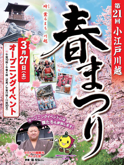 小江戸川越「春まつり」オープニングイベント